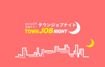TOWN JOB NIGHT