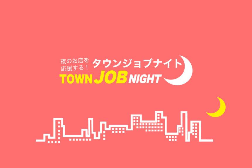TOWN JOB NIGHT