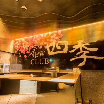 NEW CLUB 四季 大分都町店